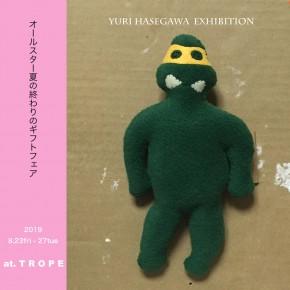 Yuri Hasegawa オールスター夏の終わりのギフトフェア
